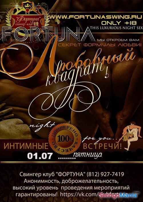 Екатеринбургскую свингер клуб фортуна зона эротики фильмы